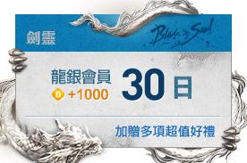 建元成道龍銀組合包(30日)