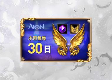 永恆會員(30天)