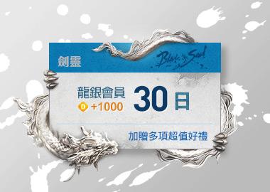 冬羽袍龍銀組合包 (30日)
