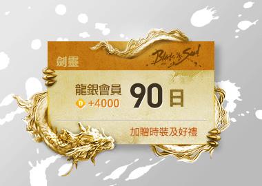 白之影龍銀組合包 (90日)