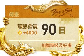 金銀裳龍銀組合包 (90日)
