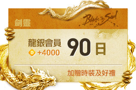 薔薇龍銀組合包 (90日)