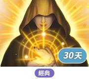 [經典]希埃爾的祝福30天